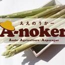 A-noker(ええのうかー)