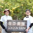 自然農園 sekizen farm