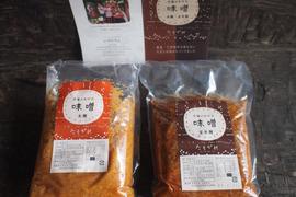 「手塩にかけた たそがれ味噌セット」米麹味噌1kg/玄米麹味噌1kg