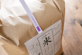 【令和元年度産】土と暮らすの自然栽培米 白米10kg(イセヒカリ)