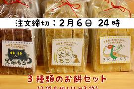 【つきたてを発送 天日干し・無農薬・無肥料】3種類のお餅セット(1袋4枚入り×3)【今季最後】