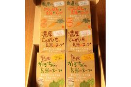 あったか3種のスープセット 各2箱 計6箱