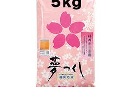 夢つくし 玄米5kg