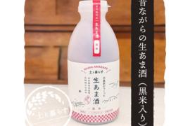 【土と暮らす】生あま酒3本セット(黒米入り)