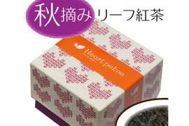 知覧紅茶《Heart pekoe》秋摘み[40g]リーフティー