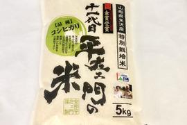 特別栽培米コシヒカリ 玄米5kg