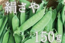 【4〜5月限定!旬の味♪】絹さや 150g