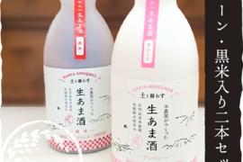 【土と暮らす】生あま酒5本セット