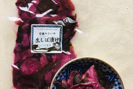 伝統製法の無添加漬物、本物の乳酸菌発酵で腸内元気に!有機野菜の生しば漬け