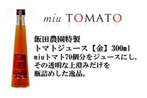 【飯田農園】miuトマトジュース金300ml