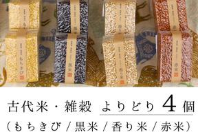 【無農薬・無肥料 自然栽培 天日干し】古代米・雑穀よりどり4個