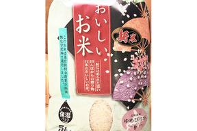 【令和元年度産】北海道米 ゆめぴりか 化学肥料不使用・除草剤1回のみ 5kg (精米)