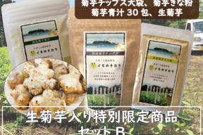 【生芋入り】限定セットB【キクイモのチカラ】