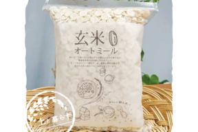 【土と暮らす】玄米オートミール(3個セット)