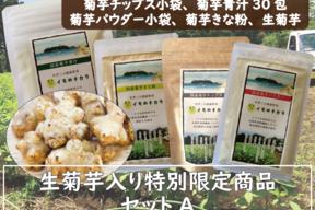 【生芋入り】限定セットC【キクイモのチカラ】