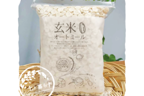 【土と暮らす】玄米オートミール