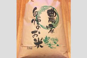 【令和元年新米】【11月〜販売開始】無農薬!自然栽培!佐賀県産!「伊勢ヒカリ」白米20kg
