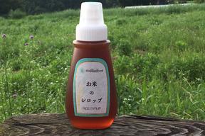 お米のシロップ(250g)