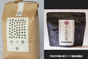 簡単!黒豆ご飯*こめいちの有機米丹乃穂(2kg)千石黒豆茶(8g×8袋)のセット