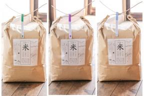 お試し【令和元年産・新米】土と暮らすの自然栽培米 食べ比べセット