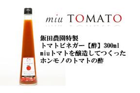 【飯田農園】miuトマトビネガー[酢]300ml