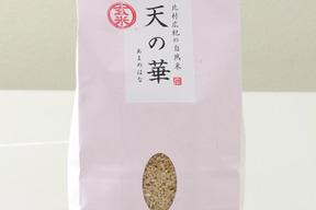 2019年産「天の華」玄米5kg