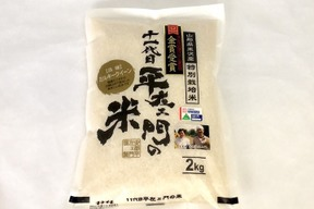 特別栽培米ミルキークイーン 玄米2kg