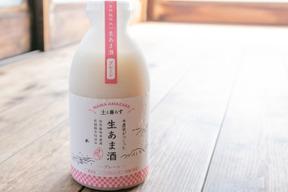 【土と暮らす】生あま酒(プレーン)