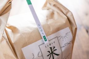 【令和元年度産】土と暮らすの自然栽培米 白米5kg(よんぱち)