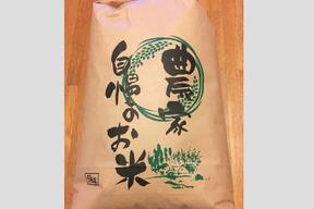 【令和元年新米】【11月〜販売開始】無農薬!自然栽培!佐賀県産!「伊勢ヒカリ」白米5kg