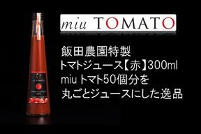 【飯田農園】miuトマトジュース赤300ml