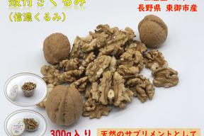 剥きくるみ / 300g (長野県 東御市産 信濃くるみ 自社栽培・加工)