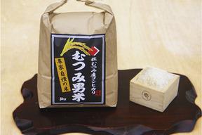 むつみ男米(3kg)