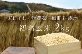 《新米令和元年産、予約》初霜玄米2kg【無農薬・無肥料 生命力溢れる】