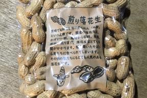 阿蘇高森産 煎り落花生 1kg(200gX5袋)