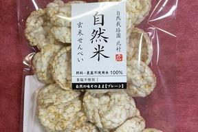 「自然米 玄米せんべい」(添加物無し・食塩不使用35g×10袋)