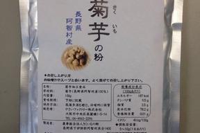 【おすすめ】菊芋の粉 150g 【ホット飲料・スープ等に】