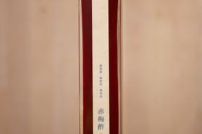 【梅の恵みたっぷり元気酢!無農薬・無肥料】赤梅酢