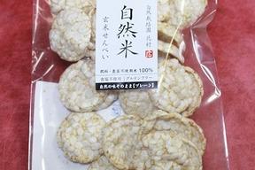 「自然米 玄米せんべい」(添加物無し・食塩不使用35g×5袋)グルテンフリー