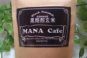 黒焙煎玄米 MANA CAFE(ドリップタイプ)100g