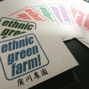 ethnic green farm廣川農園