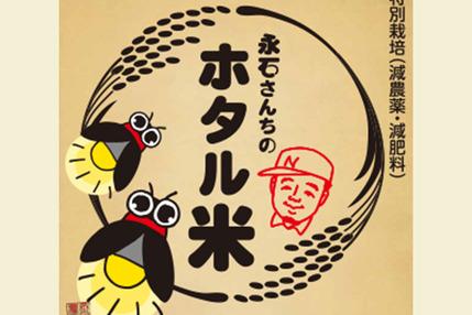 永石さんちのホタル米5㎏(白米)
