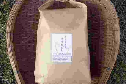【H30新米】無肥料自然栽培ササシグレ玄米5kg