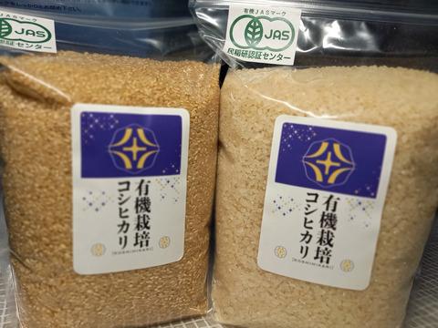 安心な有機JAS認証 コシヒカリ 玄米2㎏・分づき精米2㎏セット