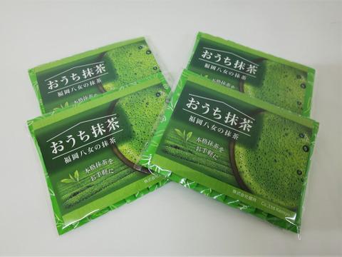 【国産抹茶パウダー】おうち八女抹茶(2g×10包)×4袋 スティックタイプ 一番摘み茶葉100%