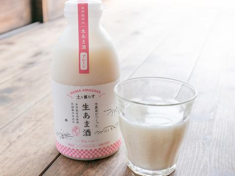 【土と暮らす】生あま酒3本セット(プレーン)
