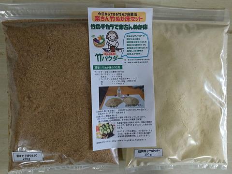 【ひー☆さん専用】竹ぬか床&菊芋チップス
