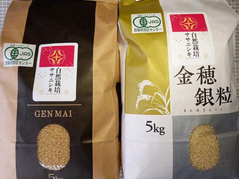 安心な有機JAS認証 自然栽培ササニシキ玄米5㎏・分づき精米5㎏