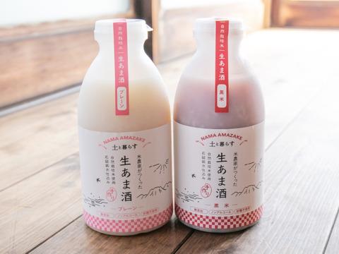 【3月で販売終了!!】土と暮らすの生あま酒/飲み比べ2種セット