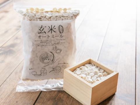自然栽培米シリアル*玄米オートミール(3個セット)